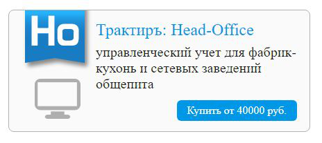 Трактиръ. Head-office