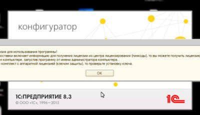 Слетела лицензия 1С из-за обновления Windows